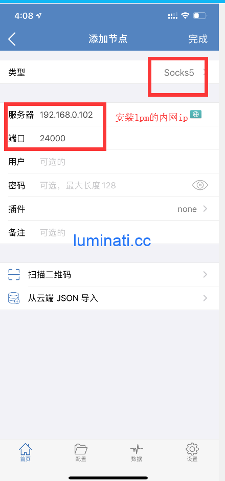 苹果手机shadowsrocks配置luminati代理