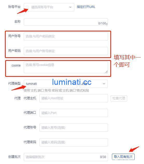 Adspower配合luminati代理能够轻松实现多账户防关联管理